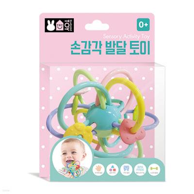 손 감각 발달 토이