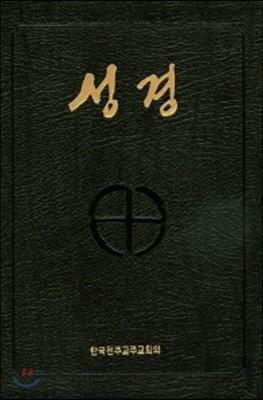 성경 BA5 AH(국판,전단,금장색,인무지퍼)