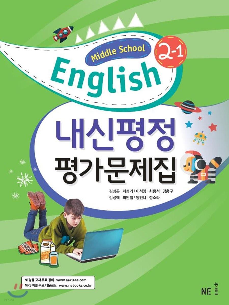 Middle School English 2 내신평정 평가문제집 2-1 (2021년용)