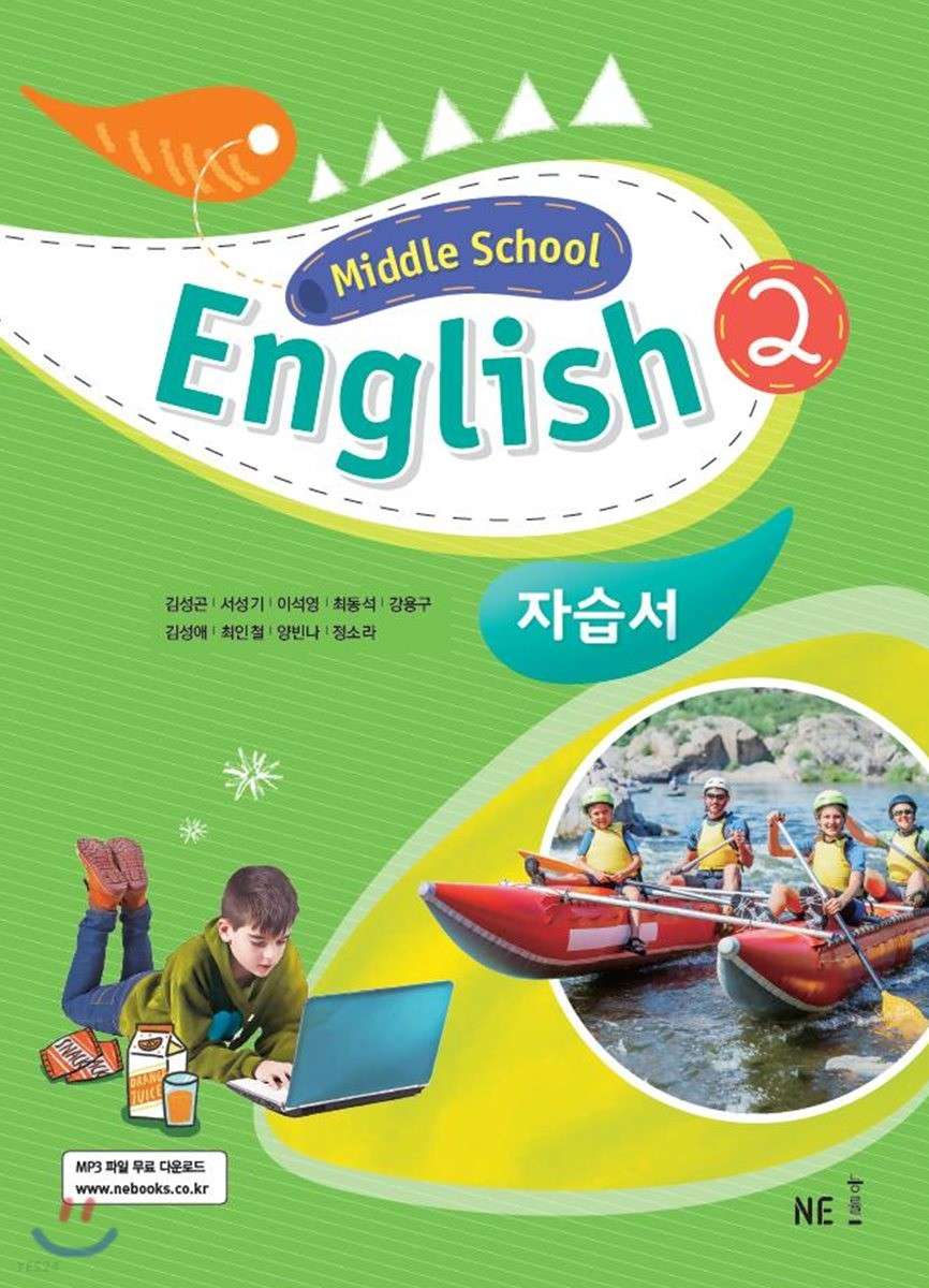Middle School English 2 자습서 (2021년용)