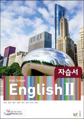 High School English 2 자습서 (2021년용)
