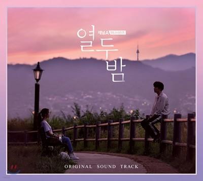 열두밤 (채널A 드라마) OST