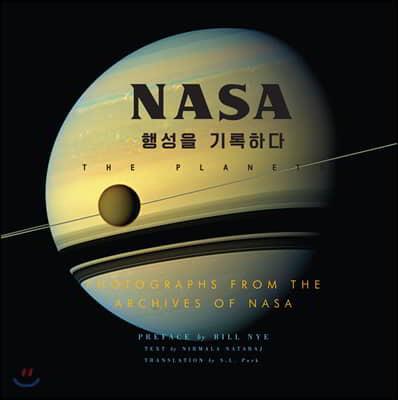 NASA 행성을 기록하다