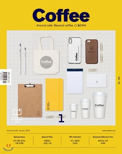 커피 COFFEE (월간) : 1월 [2019]