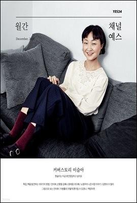 월간 채널예스 2018년 12월호
