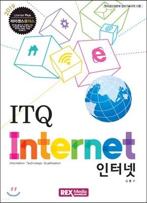 2019 ITQ 인터넷