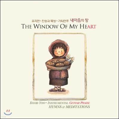 유지연 - 찬송가 기타연주집 : 내 마음의 창 (The Window of my Hearat)