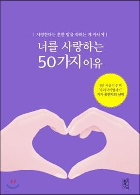 너를 사랑하는 50가지 이유
