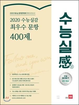 2020 수능실감 최우수 문항 400제