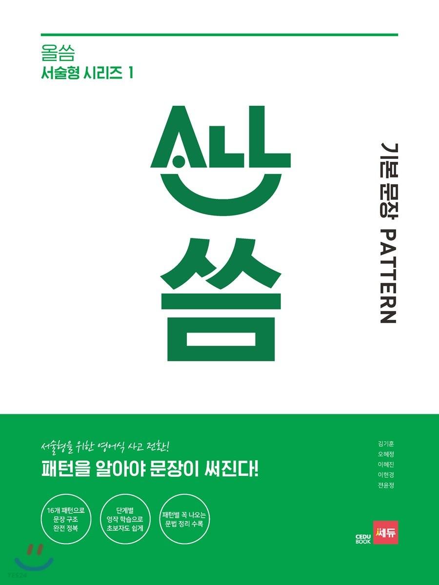 올씀(ALL씀) 서술형 시리즈 1 기본 문장 PATTERN편