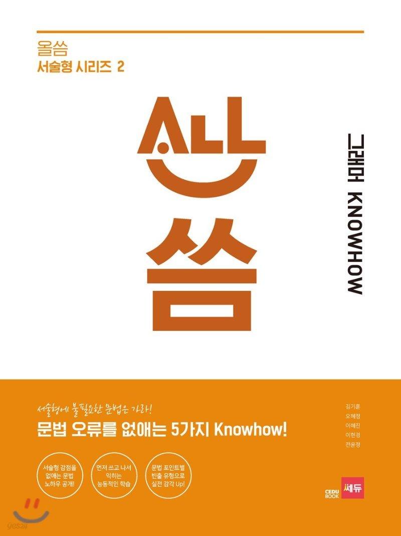 올씀(ALL씀) 서술형 시리즈 2 그래머 KNOWHOW