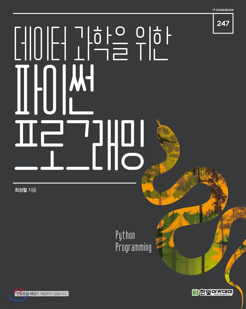 데이터 과학을 위한 파이썬 프로그래밍