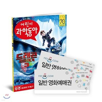 어린이 과학동아 (격주간) : 1/1 [2019] + 드래곤 길들이기3 예매권(2매) 겨울방학 Edition