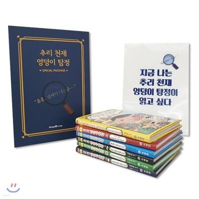추리 천재 엉덩이 탐정 1-6 특별 세트