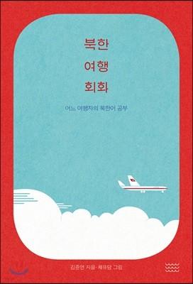 북한 여행 회화