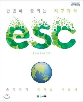 ESC 지구과학 (2021년용)