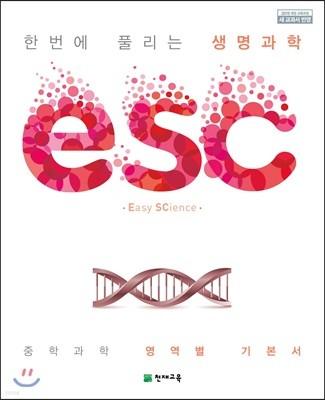 ESC 생명과학 (2021년용)