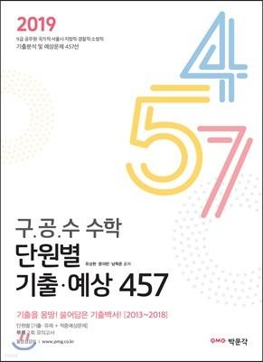2019 구·공·수 수학 단원별 기출·예상 457