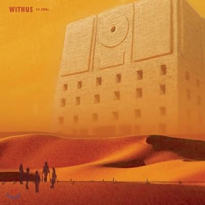 위더스 (Withus) - 23.2WHz