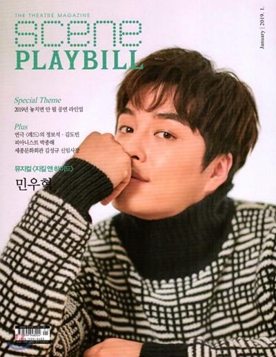 씬플레이빌 scenePLAYBILL (월간) : 1월 [2019]