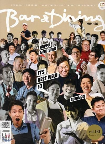 바앤다이닝 Bar & Dining (월간) : 1월 [2019]