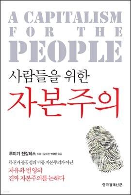 사람들을 위한 자본주의 (체험판)