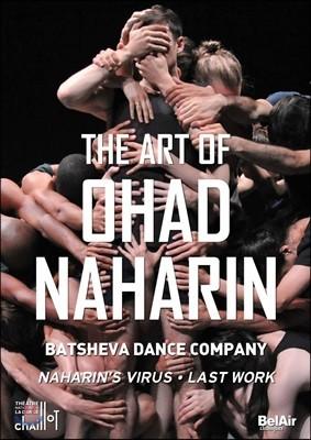 오하드 나하린의 예술 (The Art of Ohad Naharin: Naharin's Virus Last Work)