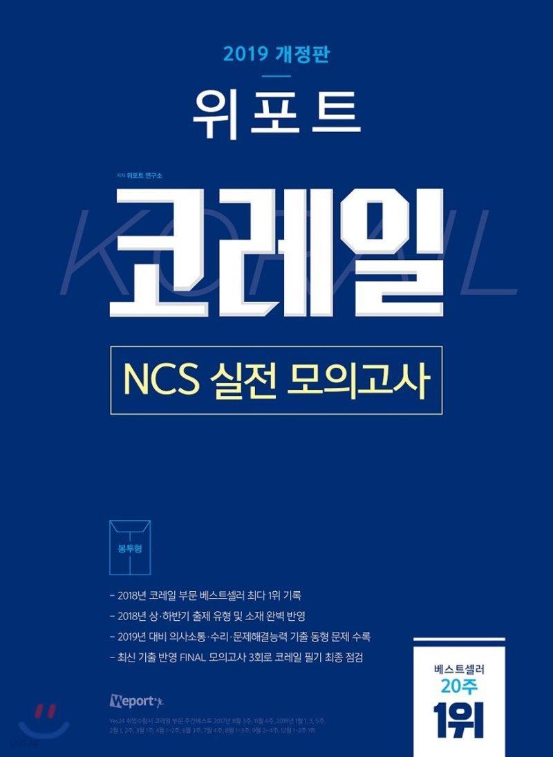2019 위포트 코레일 NCS 실전 모의고사