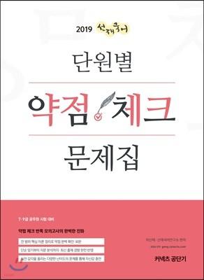 2019 선재국어 단원별 약점 체크 문제집