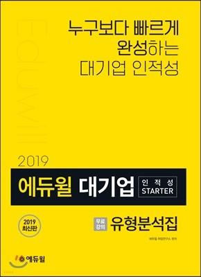 2019 에듀윌 대기업 인적성 STARTER