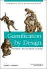 ���̹������̼� Gamification