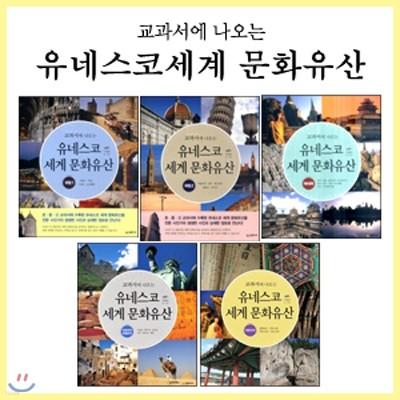 교과서에 나오는 유네스코 세계 문화유산 시리즈 세트 (전 5권)