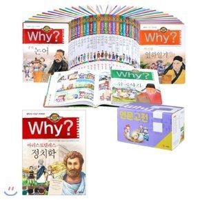 Why? 와이 인문고전 시리즈 1~31권 세트(도서+노트 증정)