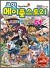 코믹 메이플스토리 오프라인 RPG 51