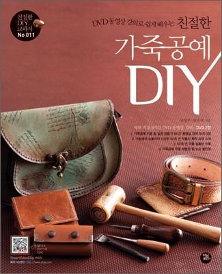 친절한 가죽공예 DIY