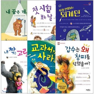 저학년 창작동화 읽을래 시리즈 6권 세트