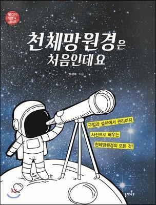 천체망원경은 처음인데요