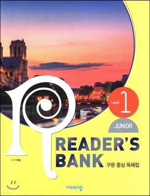 리더스뱅크 Reader`s Bank Junior Level 1