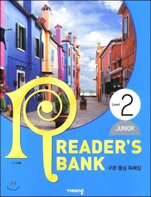리더스뱅크 Reader`s Bank Junior Level 2