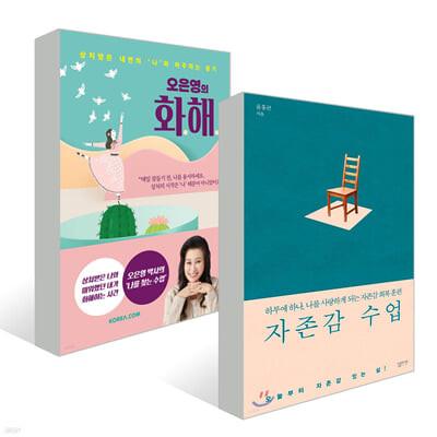 오은영의 화해 + 자존감 수업
