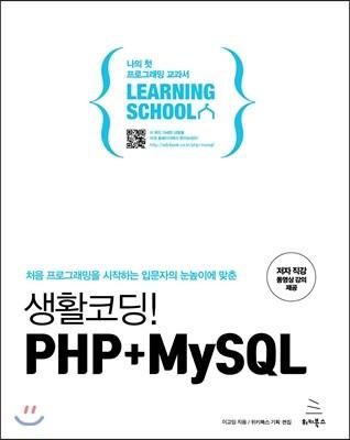 생활코딩! PHP+MySQL
