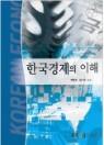 한국경제의이해
