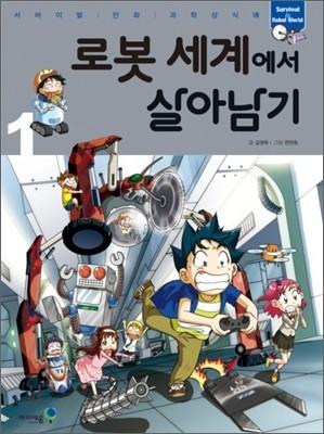 로봇 세계에서 살아남기 1