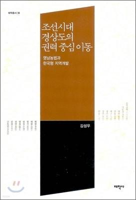 조선시대 경상도의 권력 중심 이동