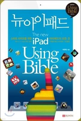 뉴아이패드 유징바이블 The new iPad Using Bible