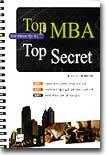 TOP MBA TOP SECRET
