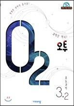 오투 중등과학 3-2 (2019년)