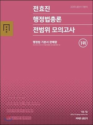 2019 전효진 행정법총론 전범위 모의고사