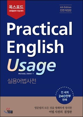 Practical English Usage 실용어법사전