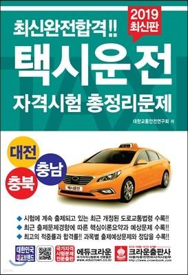 2019 최신완전합격 택시운전자격시험 총정리문제 대전/충남/충북